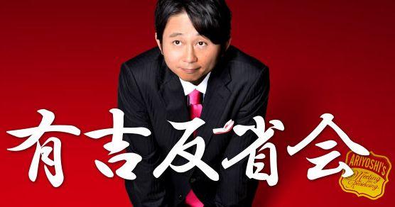 泰葉が有吉反省会でテレビの復帰狙い!?