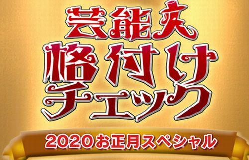 「芸能人格付けチェック! 2020」で志村けんの未来を予測していた!?