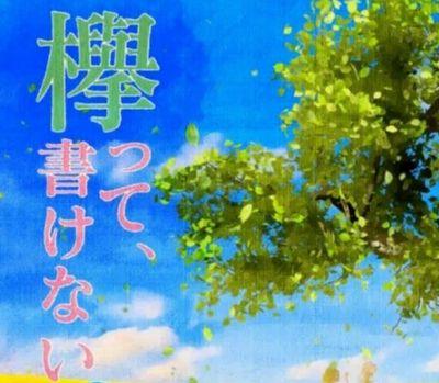 『欅って、書けない?』MC土田晃之&ハライチ澤部はやっぱり欅坂46には贅沢すぎた!?